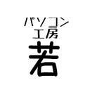 パソコン工房(若) ( Pc_Workshop_WAKA )