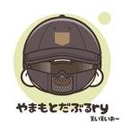 山本ダブル以下略 ( Yamamoto22mk22 )