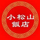 小松山飯店 ( KomatsuYahman )