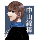中山綿棒の工房 ( menbou_no_koubou )