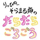 だらごろオフィシャルショップ SUZURI店 ( daragoro_staff )