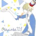 たぴおか ( tapioka723 )
