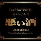 CAFE&BAR19オリジナルグッツ販売場 「購買部二課」 ( CAFEBAR19 )