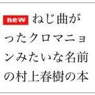 ねじまき ( nejimak63356535 )