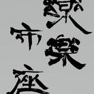 楽市楽座 ( Rakuichirakuza )