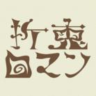 Dr.博士 ( Dr_fujifuji )