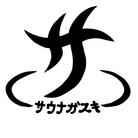 サウナガスキ ( SAUNAGASUKI )