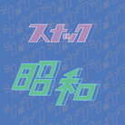 スナック 昭和 ( 80s-90s )