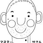 和伊和伊亭公式勿論中の人はマスター竹さん ( wakasawaiwaitei )