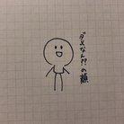 の村 ( green_kinoko88 )