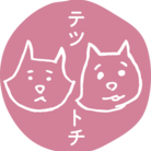 テツとトチのもの ( tetsu_tochi )