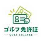 ゴルフ免許証グッズショップ ( golfmenkyo )