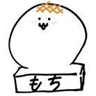 もちショクニン ( mochi_syokunin )