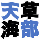 amakusa-umibu