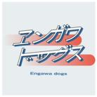 エンガワ総本山 ( engawa-dogs )