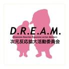 D.R.E.A.M. BUY10 (次元反応拡大活動委員会売店) ( d_r_e_a_m_buy10 )