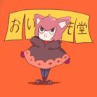 ふくろうさん太郎 ( Oimosan-phone )