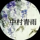 中村青雨 水墨画家  Artgallery ( seiunakamura )