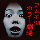 アムモ98ホラーチャンネルショップ ( amumo98_horror )