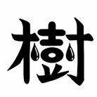 樹雨堂 ( Kisamedo )