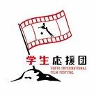 東京国際映画祭 学生応援団 ( TIFFgakusei )