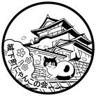 城下町にゃんこの会 ( jyoukamachi-nyanko )