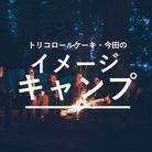 イメージキャンプ応援ショップ ( 1mada )