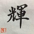 yuuta ( pg_sheep_1210 )