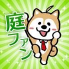 庭ファン ( niwafan1128 )