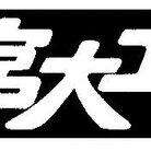 堂冨九九 ( doutomi99 )