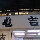 築地魚市場仲卸亀吉商店 ( kamekichi2050 )