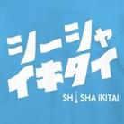 Shisha Ikitai ( shisha-ikitai )