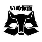 玩具改造 いぬ仮面® ( INU_MASK )