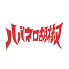 ハバネロ胡椒 ( habanerokosyo )