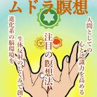 ソウルクレンジングサロン OM5 ( om5 )