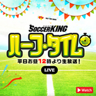サッカーキング ハーフ・タイム ( soccerkingHT )