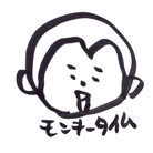 よだれ猿ワークス「モン屋」 ( monkeytime )