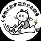 くろねこたまごのお店 ( hunterblackcat )