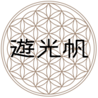 衣子帆 ( ykoho )