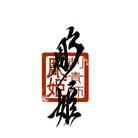 彫姫 ( horihime )