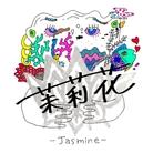 茉莉花 ( 3cherry123 )