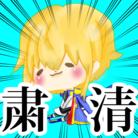 シン23松 ( honsimezi )
