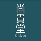 尚貴堂SUZURI支店 ( shokido )