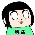 腰痛持ち ( yo_2mochi )