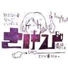 さけびちゃん ( lipliplip11421 )
