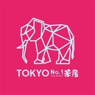 TOKYO No.1茶房 池袋東口Amazingドリンク・タイコーヒー 美味い😋Gallery併設 ( tokyono1sabo )