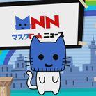 マスクにゃんニュース ( MNNmasknyan )