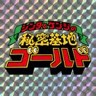 シンタとケンジの秘密基地ゴールド ( himitsu785 )