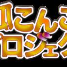 お狐こんこんプロジェクト ( okitune5151 )