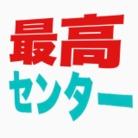 最高センター ( BIGUNKOSTEAK )